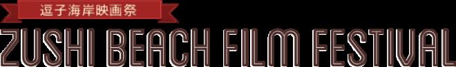 logo_zushi1